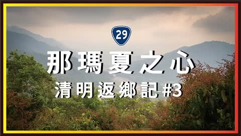 台29線,那瑪夏之心,越過12座彩色鋼橋。清明返鄉記03。【機車旅行】CBR150R。