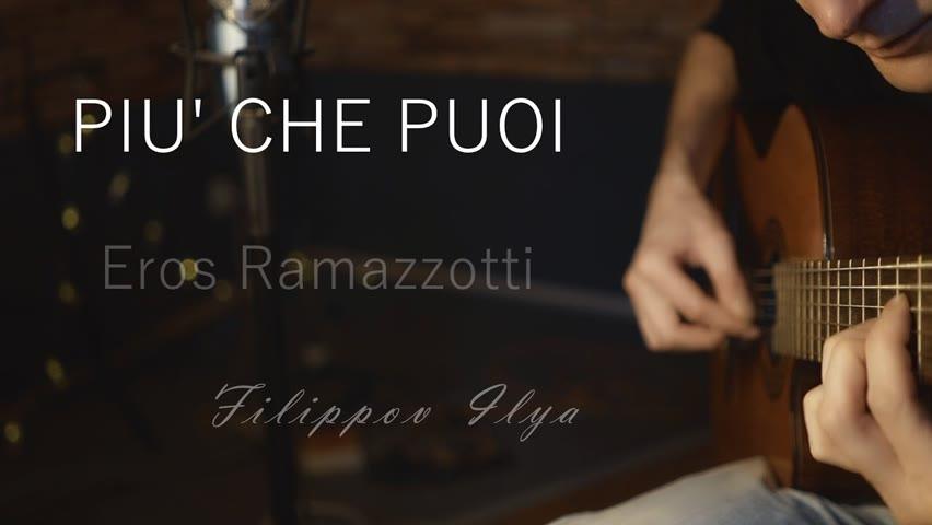 Cher & Ramazzotti|PIU' CHE PUOI|Guitar Cover|Filippov Ilya