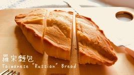 """羅宋麵包做法【麵包做法#4】Taiwan's """"Russian"""" Bread Recipe"""