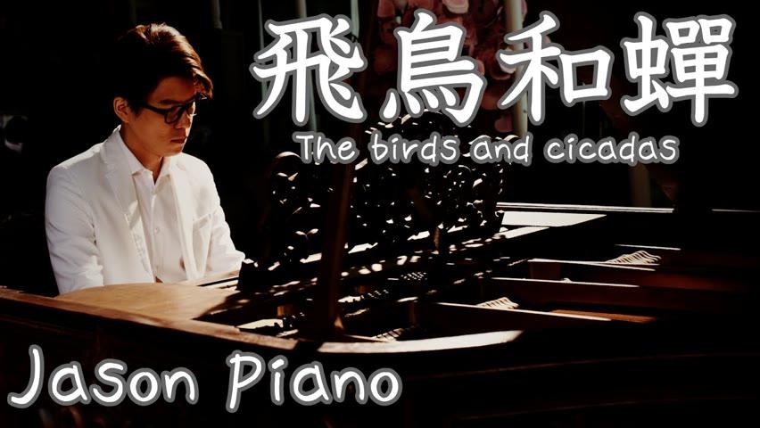 飛鳥和蟬 The birds and cicadas (任然) 鋼琴 Jason Piano Cover