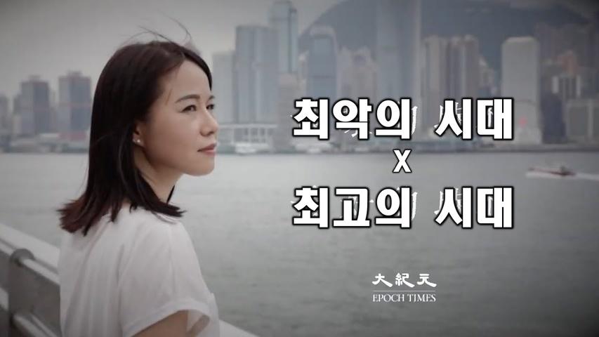 [홍콩인들을 위해] 침묵의 시대에 진실이 더욱 필요합니다, 에포크타임스와 함께 마음의 마지막 빛을 지킵시다