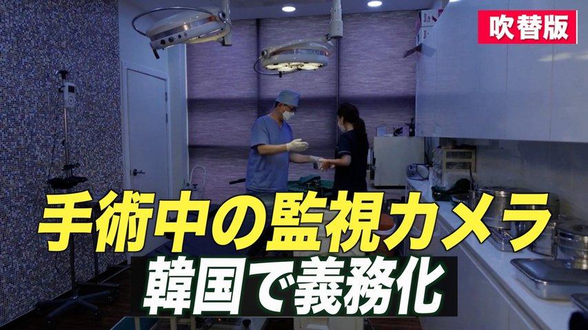〈吹替版〉韓国 手術中の監視カメラを義務化