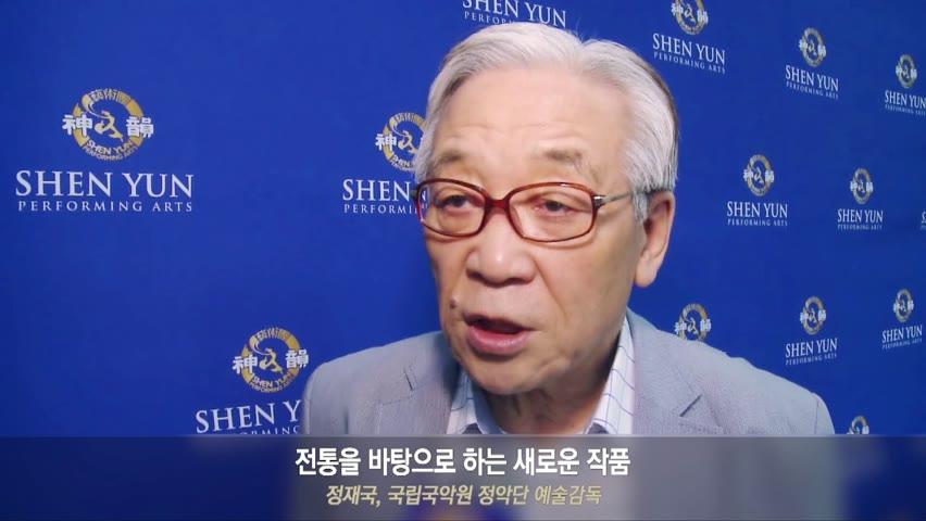 션윈 관람평 - 한국 관객 피드백