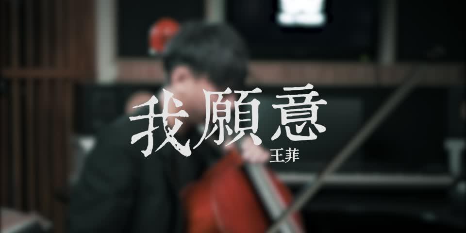 《我願意》 Faye Wong - 王菲 大提琴演奏 Cello Cover 『cover by YoYo Cello』