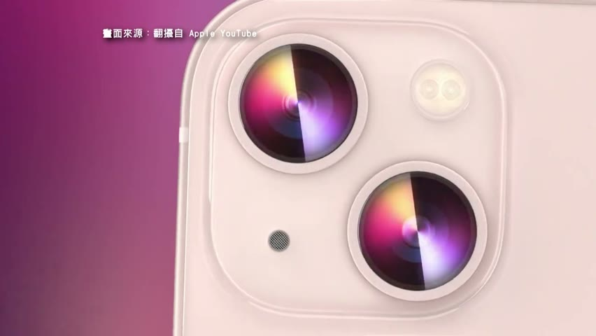 蘋果iPhone 13系列登場!粉紅色、首款1T手機亮相