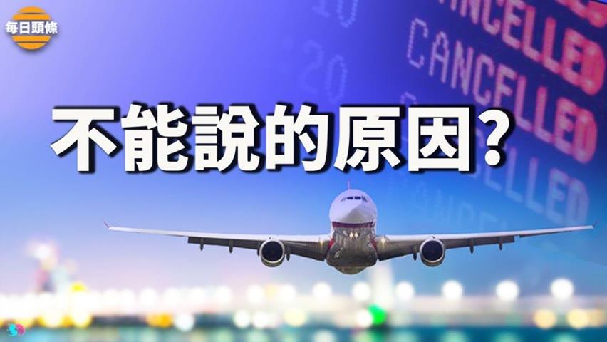 不能說的原因?美西南航空取消逾千航班 行程大亂;多名中國留學生遭遣返 電子設備被沒收;美核潛艦撞上什麽 俄退將說是這個【希望之聲TV-每日頭條-2021/10/11】