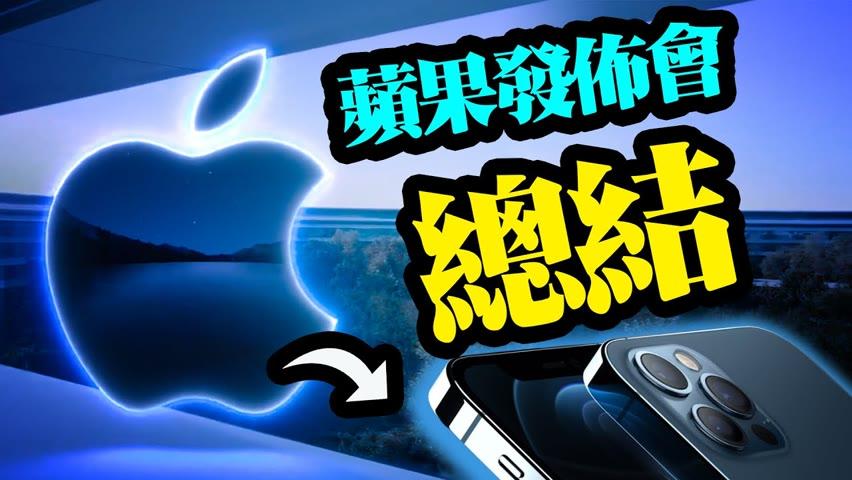 蘋果發佈會都發佈了哪些新品?新的iPhone 13系列有哪些亮點?iPad mini大換代都更新了什麼?【新聞回顧】