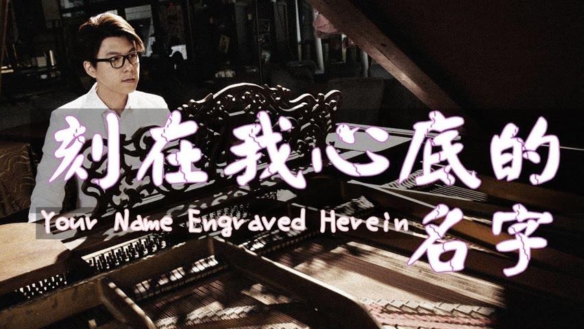 盧廣仲【刻在我心底的名字 Your Name Engraved Herein】刻在你心底的名字電影主題曲 - 鋼琴 Jason Piano Cover