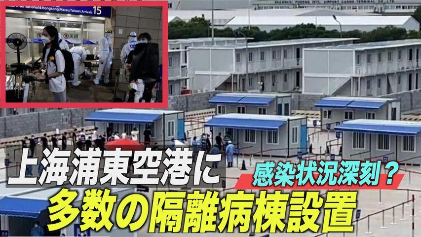 上海浦東空港に多数の隔離病棟設置 感染状況の実態が分かる?