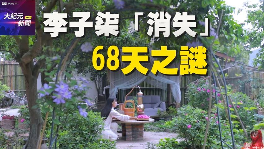 【#聽紀元】李子柒「消失」68天之謎 陷入資本漩渦  #大紀元新聞網