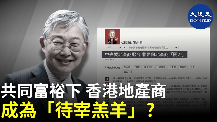中共最近宣揚「共同富裕」,導致不少商人的利益受到損害。以往一直支持北京的香港地產界商人施永青也按捺不住,多次公開跟北京唱反調。外界認為,中共要向富人開刀,香港商人也難置身事外