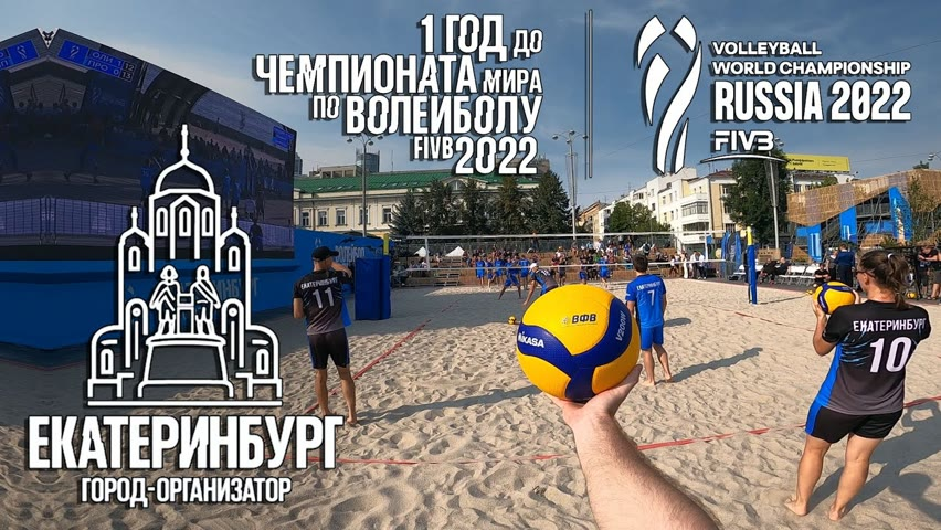 Волейбол от первого лица | Матч звёзд | 365 дней до Чемпионата мира по волейболу в России FIVB 2022