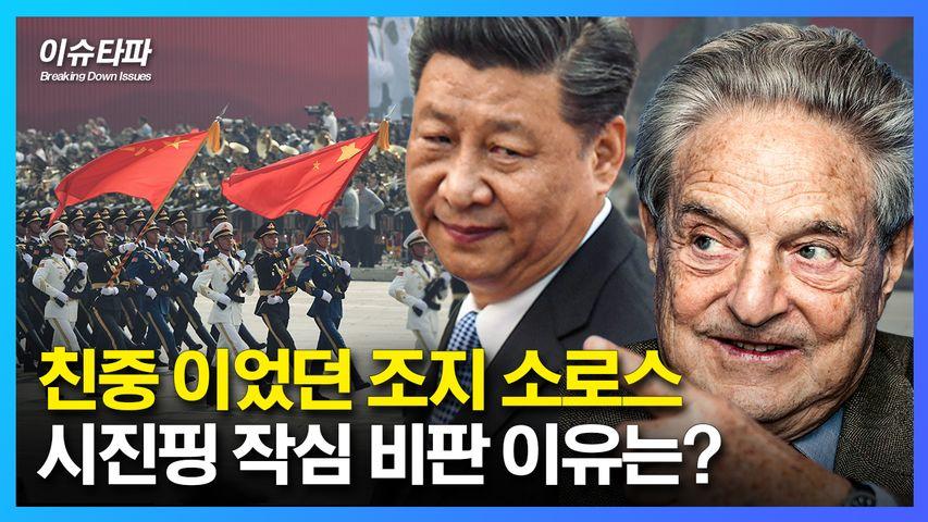 친중 이었던 조지 소로스, 시진핑 작심 비판 이유는?- 추봉기의 이슈타파