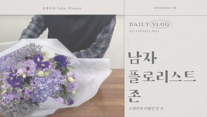 [ENG][#5 남자 플로리스트 브이로그] Korean Male florist Vlog / 오랜만에 바빴던 크리스마스 주간 / 다양한 상품 만들기