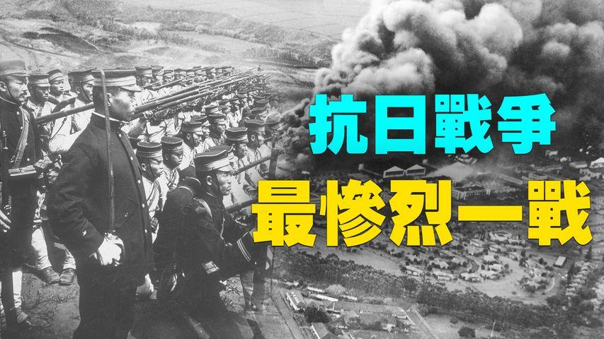 你不知道的淞滬會戰:一個師打完剩一個團,寸土不讓,每屋必戰,抗戰最慘烈一戰。   #探索時分