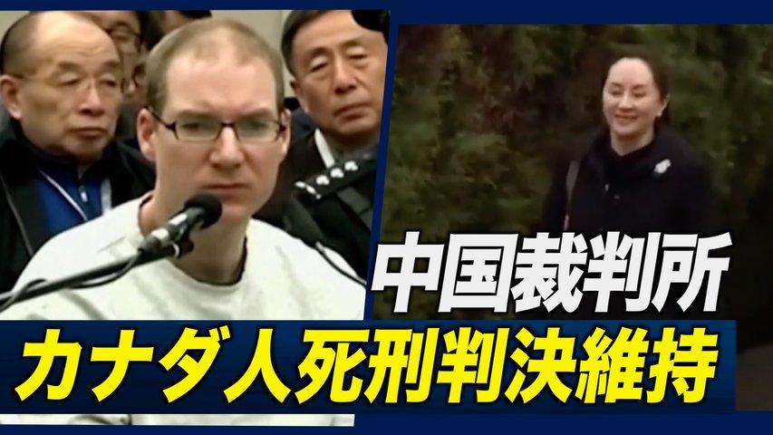 中国高裁 カナダ人男性の死刑判決維持 孟被告の米引き渡し審理への圧力か