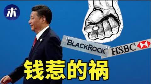 中国问题不能说!中共求澳洲合作,中国房企破产一天一个,恒大走海航老路,汇丰银行撤离美国(小木谈天第188期 20210912)