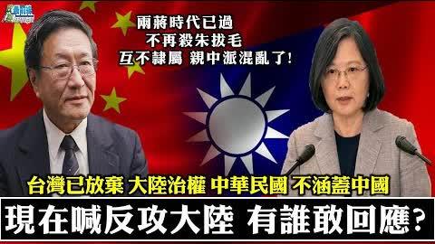 程曉農專訪: 現在喊反攻大陸 有誰敢回應? 台灣已放棄大陸治權 中華民國不涵蓋中國。兩蔣時代已過 不再殺朱拔毛  互不隸屬 親中派混亂。 211020