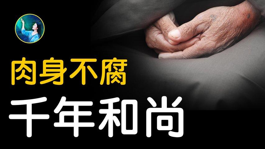 中國千年不腐、不壞的人身在哪?人死後,還會長頭髮長指甲,遭文革洗劫的佛家至寶,修行人和普通人的「可識別」差異。| #未解之謎 扶搖