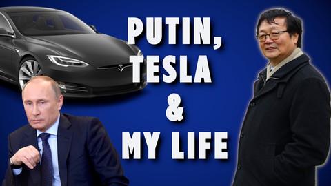 Putin, Tesla and My Life