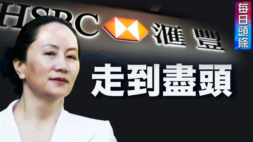 中共「打土豪分田地」延伸到國際公司在中國的收益,匯豐银行將出售/關閉在美約150家銀行【希望之聲TV-每日頭條-2021/9/10】