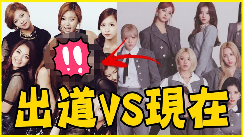 Red Velvet出道時期全員被指:長一樣!盤點11組出道vs現在差最多的KPOP團體-TWICE/MAMAMOO/GFRIEND/APINK/少女時代/BTS/SHINee/SuperJunior