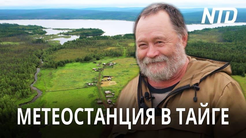 Как живут учёные в глухой деревне Сибири