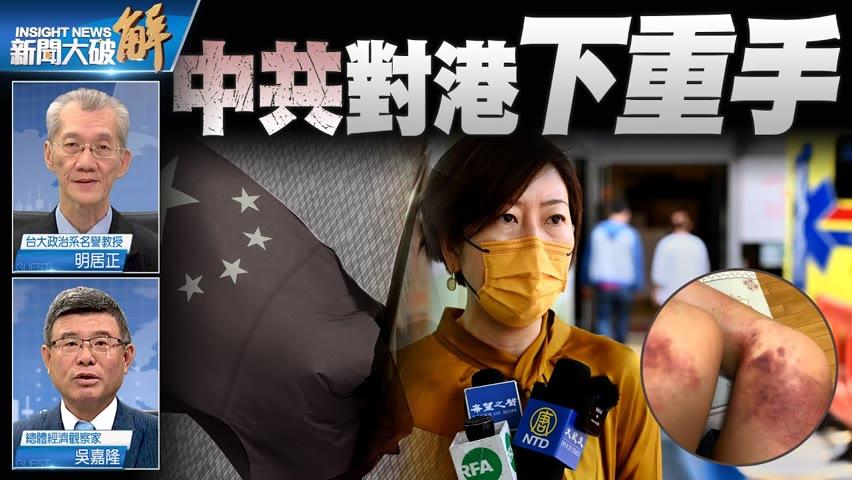 精彩片段》🔥中共流氓滅香港媒體之聲!國安法下收緊言論自由! 明居正 吳嘉隆 @新聞大破解