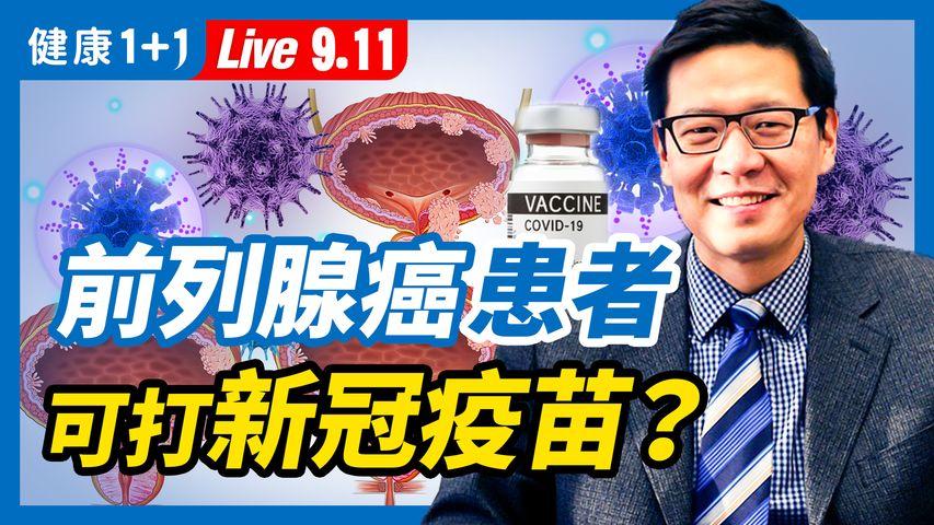 【直播】尿急、排尿不盡、肚子變大別以為只是胖,恐怕已罹「攝護腺癌」!年紀越大越高危,你得知道的危險因子?PSA是唯一診斷方法嗎?最前沿前列腺冷凍、機器人治療方法解析(2021.9.11)| 健康1+1
