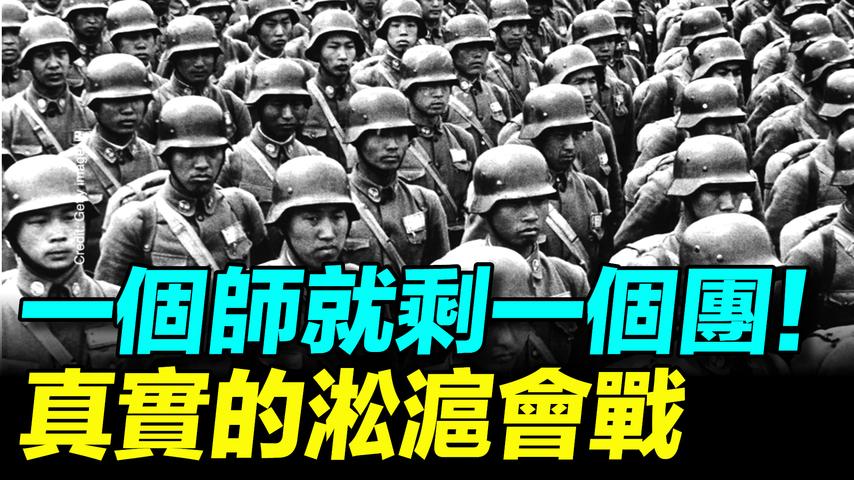 你不知道的淞滬會戰(下)為什麼要打淞滬會戰?中央軍、川軍、桂軍、湘軍、東北軍,全軍用命!| #探索時分