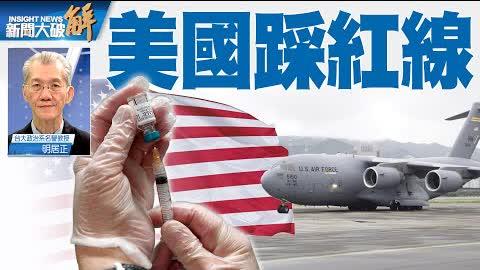 精彩片段》🔥美軍機起降台灣 為什麼中共沒有生氣?中共把自己逼到牆角! 明居正 @新聞大破解