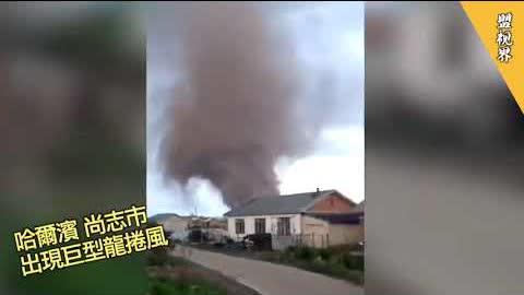 上週,黑龍江哈爾濱,尚志市出現巨型龍捲風,巨大風柱直衝雲霄,雲層遮天蔽日,有民眾直呼,歷年來第一次見,太嚇人。