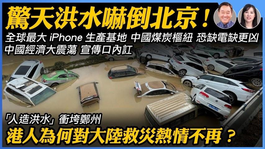 7.22 驚天洪水嚇倒北京! 中國經濟大震蕩,宣傳口內訌。全球最大iPhone生產基地,中國煤炭樞紐,恐缺電缺更凶。「人造洪水」衝垮鄭州。港人為何對大陸救災熱情不再?| #石山視點
