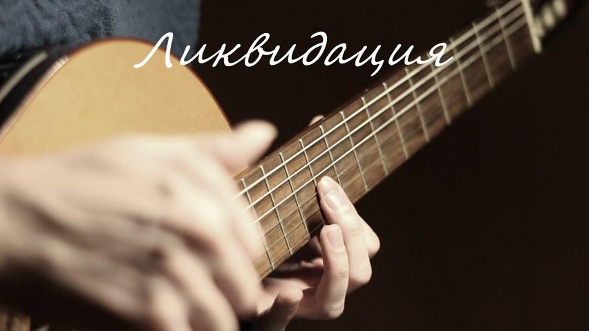 Ликвидация - Саундтрек из сериала//Кавер на гитаре// Филиппов Илья