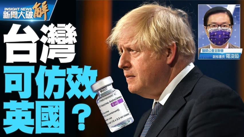 精彩片段》🔥若台灣疫苗施打超過六成 是否仿效英國?施打疫苗與防疫措施的關連性為何? 羅浚晅 @新聞大破解