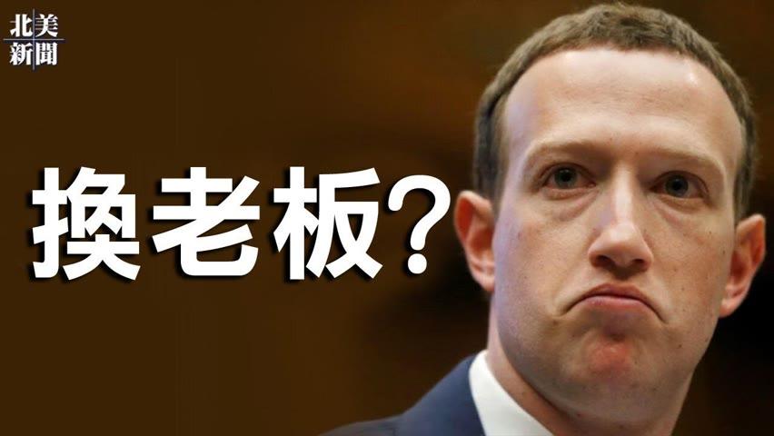 空前危機?紮克伯格要被換掉 美17媒體齊揭臉書危機;大篷車又要來?拜登上任9個月,非法移民173萬,川普急发声