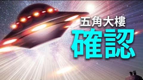 美五角大樓認證UFO視頻屬實,前政府和軍方大咖們公開討論UFO,外星人居然在街道閒逛 | 未解之謎 | 探索與洞見 |