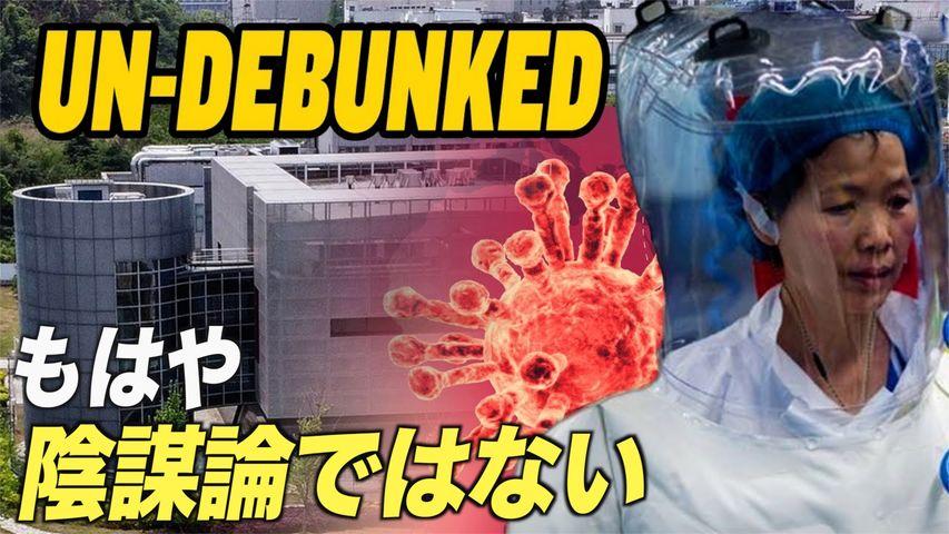 """もはや陰謀論ではない【チャイナ・アンセンサード】Wuhan Coronavirus Lab Leak No Longer a """"Conspiracy Theory"""""""