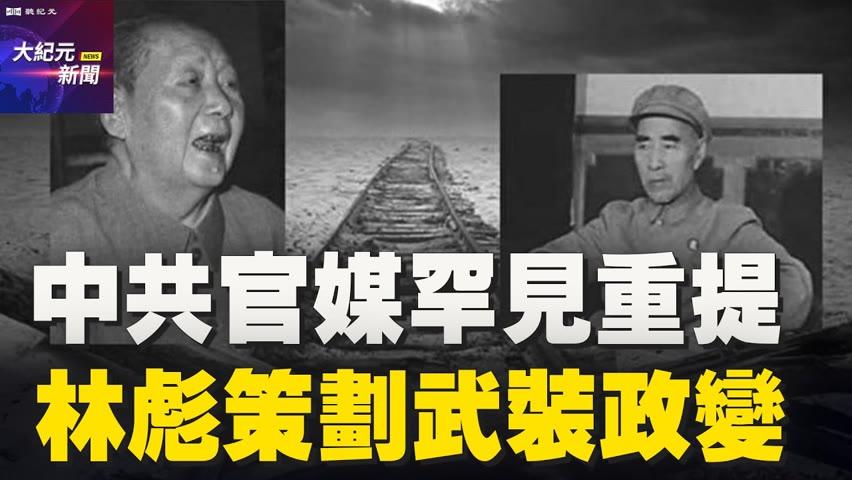 【#聽紀元】中共官媒罕見重提林彪策劃武裝政變  #大紀元新聞網