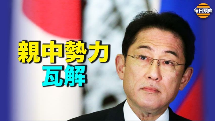 中共的噩夢?將任日本新首相的岸田文雄表示親美友台抗共 專家:投票顯示親中勢力已經瓦解【希望之聲TV-每日頭條-2021/09/29】