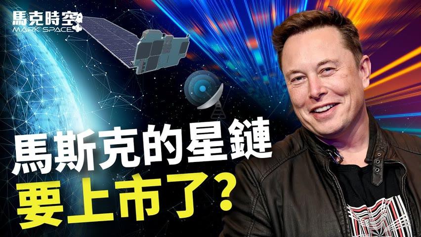 馬斯克星鏈計劃上市 1千顆衛星遠不夠|星鏈|SpaceX|馬斯克|火箭|Starlink|星際飛船|Starship|衛星網絡|馬克時空 第6期