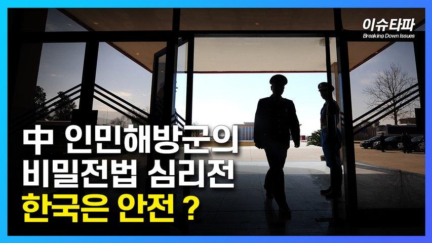 中 인민해방군의 비밀전법 심리전 한국은 안전 ? - 추봉기의 이슈타파