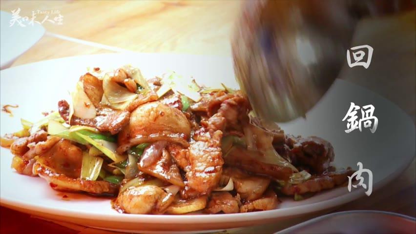 跟著大廚學做菜|回鍋肉|川菜經典