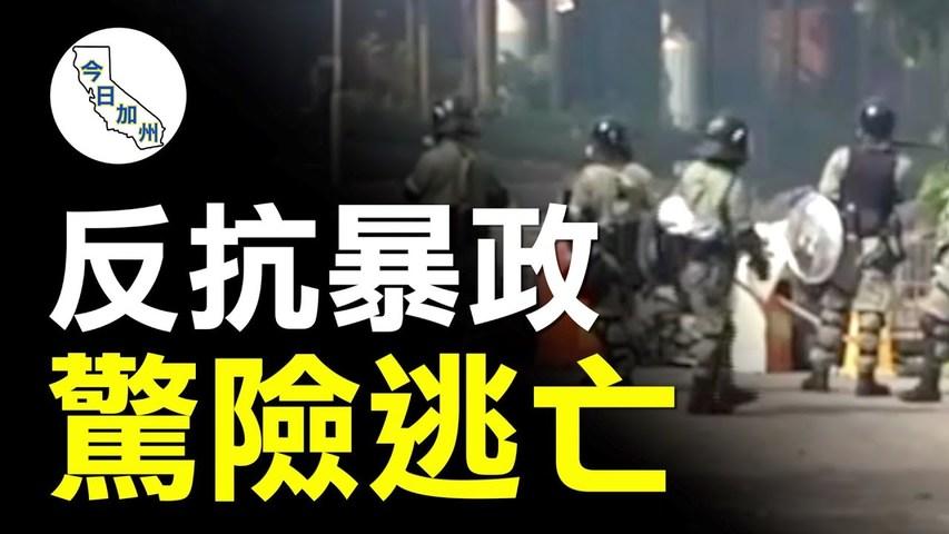 港理大最後撤離者獲庇護 曝在港經歷 :  在香港理工大學最後一批撤離者中,香港青年阿翔,近日逃離香港,來到自由的美國。他在美國獲得庇護後,與記者分享了他在香港的經歷