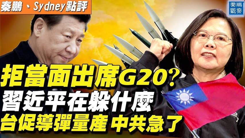 拒絕當面出席G20峰會,習近平到底在躲避什麼;台灣撥70億美元促飛彈量產,提升跨海打擊能力,黨媒急了,嗆「加速自我覆滅」  秦鵬觀察   時事天天聊   08.23.2021