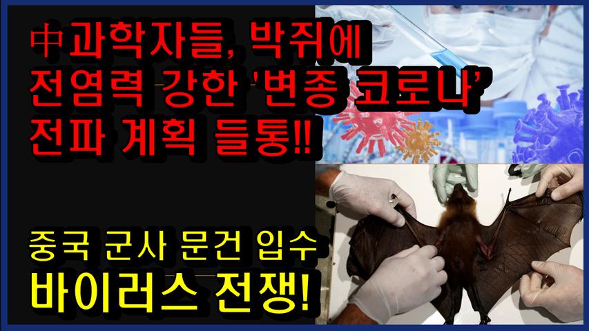 [#172] 중국 군사 문건 입수-바이러스 전쟁! 中과학자들, 박쥐에 전염력 강한 '변종 코로나' 전파 계획 들통!!