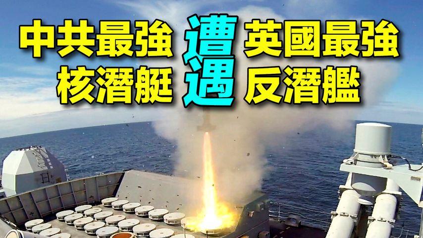 英國最強反潛艦發現跟蹤的中國核潛艇,意味著什麼?不再強大的英國艦隊是怎麼能發現中國最先進的核潛艇? | #探索時分
