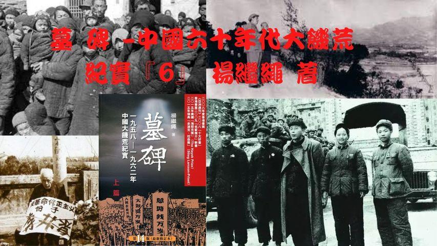 墓 碑 -中國六十年代大饑荒紀實『6』 楊繼繩 著