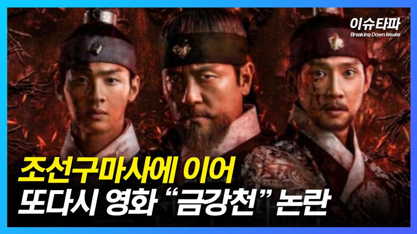 항미원조 영화 '금강천' 논란, 북한-한국군 등장없는 이유?- 추봉기의 이슈타파