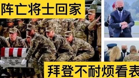 阵亡美军将士回国,拜登不耐烦看手表;死者母亲痛斥拜登几近失控; 拜登用无人机突袭ISIS-K为美军报仇?骗鬼的!